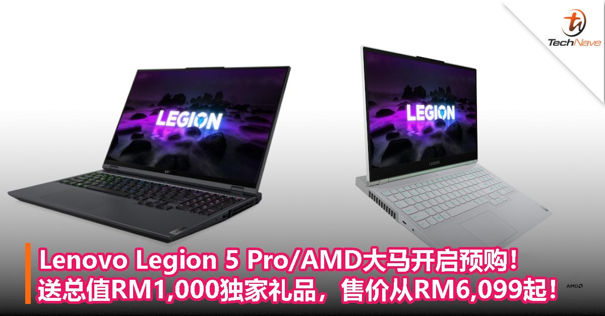 Lenovo Legion 5 Pro/AMD大马开启预购!送总值RM1,000独家礼品,售价从RM6,099起!