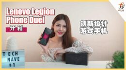 Lenovo Legion Phone Duel游戏手机开箱!