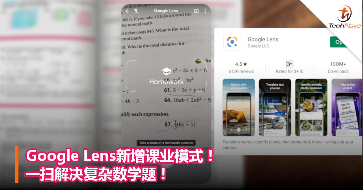 Google Lens新增课业模式!一扫解决复杂数学题!
