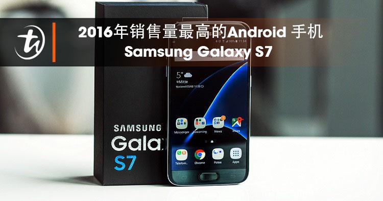 2016年销售量最高的Android 手机 — Samsung Galaxy S7!总销量突破5500万部!