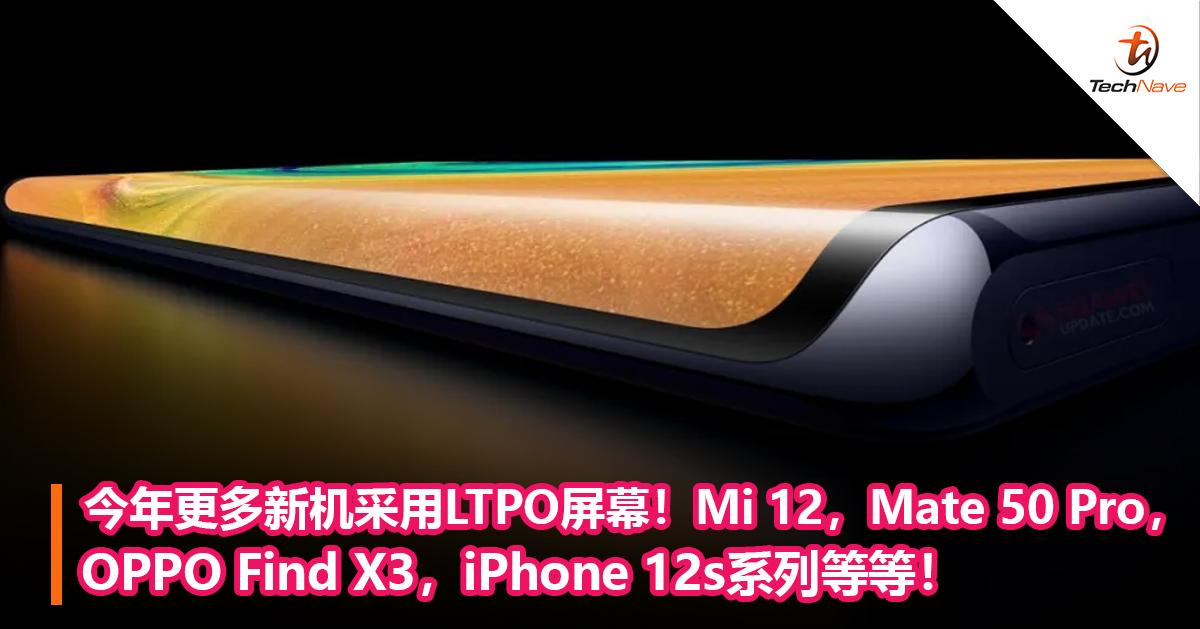 今年更多新机采用TPO屏幕!Mi 12,Huawei Mate 50 Pro,OPPO Find X3,iPhone 12s系列等等!