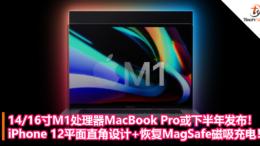 macbook pro 2021 predict
