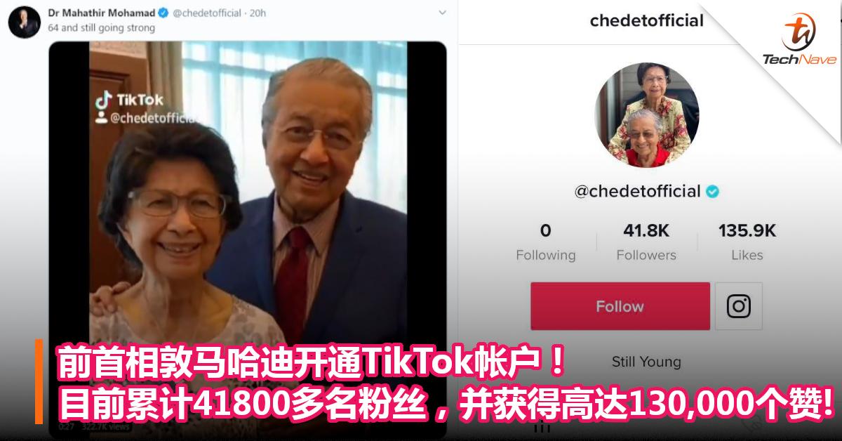 前首相敦马哈迪开通TikTok帐户!目前累计41800多名粉丝,并获得高达130,000个赞!