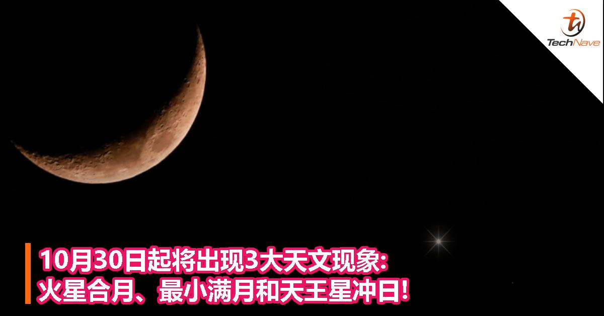 10月30日起将出现3大天文现象:火星合月、最小满月和天王星冲日!