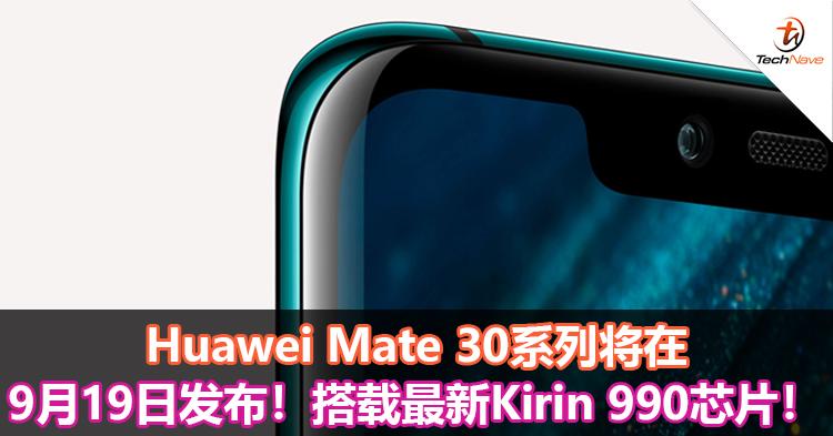 Huawei Mate 30系列将在9月19日发布!搭载最新Kirin 990芯片!
