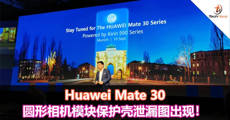 Huawei Mate 30圆形相机模块保护壳泄漏图出现!