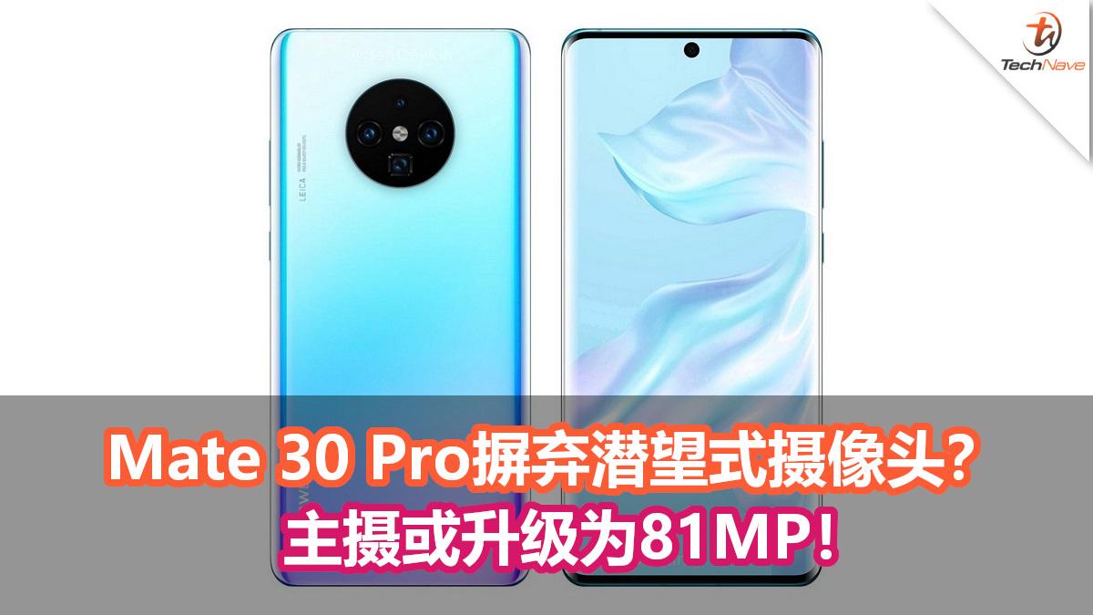 Huawei Mate 30 Pro或摒弃潜望式摄像头!主摄或升级为81MP!