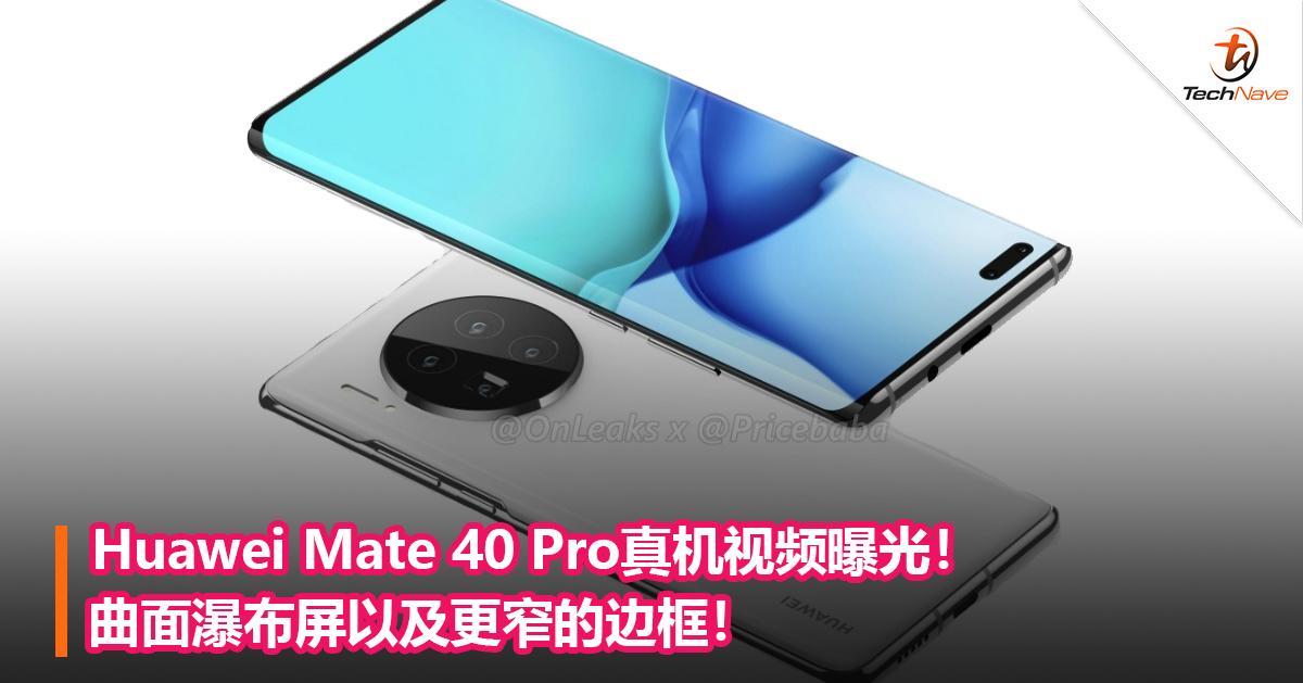 Huawei Mate 40 Pro真机视频曝光!曲面瀑布屏以及更窄的边框!