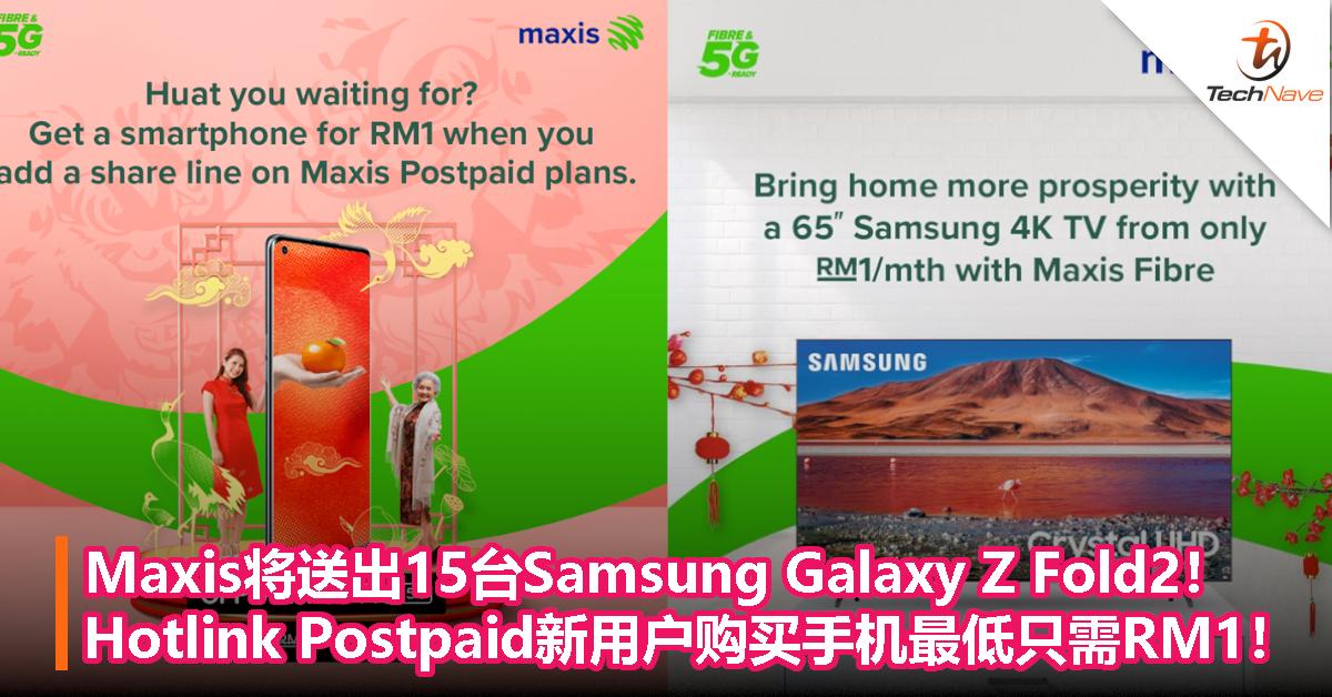 Maxis将送出15台Samsung Galaxy Z Fold 2!Hotlink Postpaid新用户购买手机最低只需RM1!