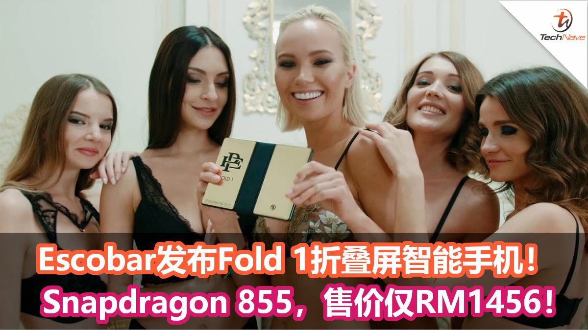 最便宜的折叠屏手机来了!Escobar发布Fold 1折叠屏智能手机!Snapdragon 855,售价仅RM1456!