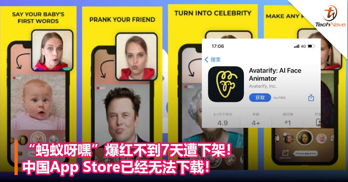 """""""蚂蚁呀嘿""""爆红不到7天遭下架!中国App Store已经无法下载!"""