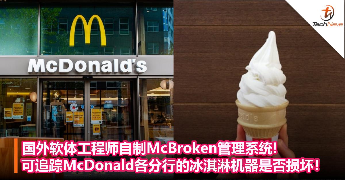 国外软体工程师自制McBroken管理系统!可追踪McDonald各分行的冰淇淋机器是否损坏!