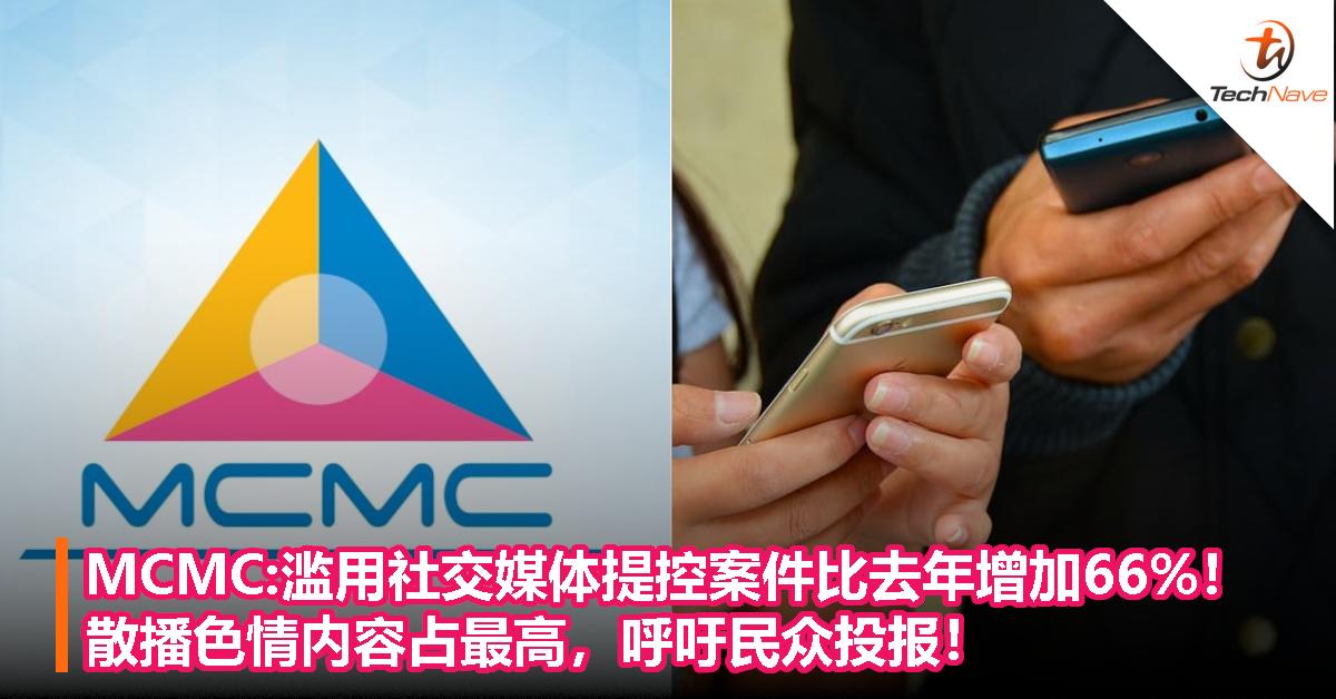 MCMC:滥用社交媒体提控案件比去年增加66%!散播色情内容占最高,呼吁民众投报!