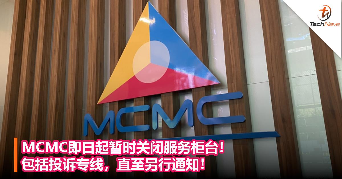 MCMC即日起暂时关闭服务柜台!包括投诉专线,直至另行通知!