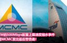 mcmc tm