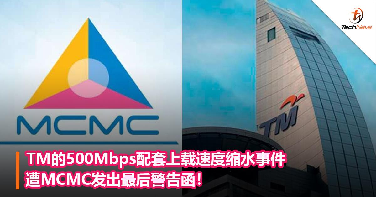 TM的500Mbps配套上载速度缩水事件遭MCMC发出最后警告函!