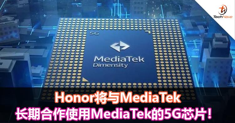 Honor将与MediaTek长期合作使用MediaTek的5G芯片!