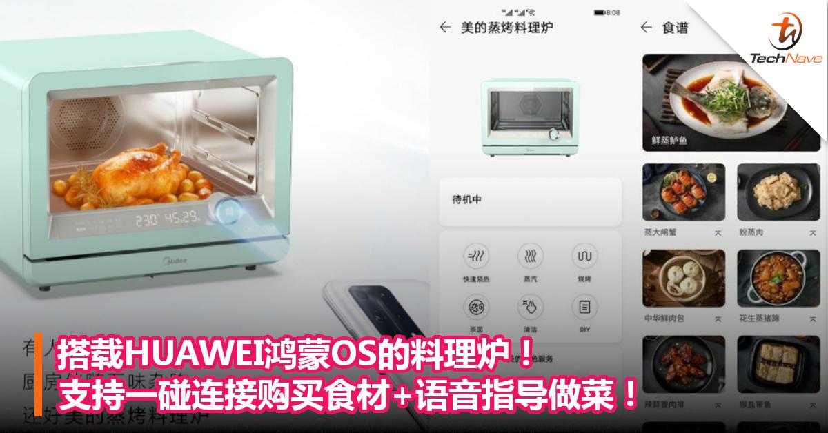 搭载HUAWEI鸿蒙OS的料理炉!支持一碰连接购买食材+语音指导做菜!