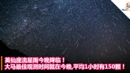 meteorshower812