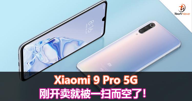 Xiaomi 9 Pro 5G刚开卖就被一扫而空了!