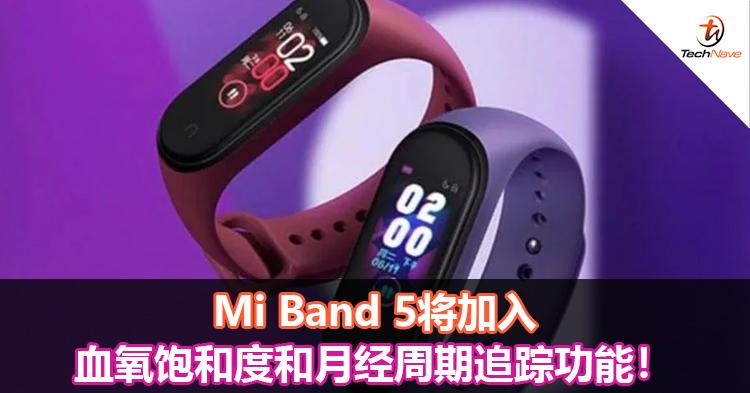 Mi Band 5将加入血氧饱和度和月经周期追踪功能!