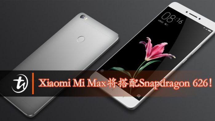 Xiaomi Mi Max将搭配Snapdragon 626!