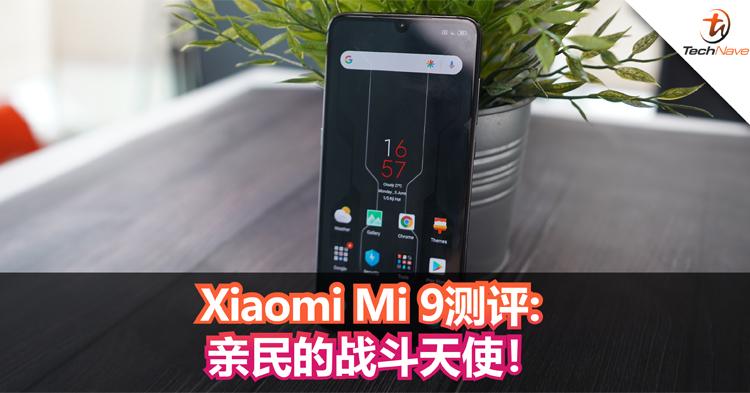 Xiaomi Mi 9 测评:亲民的战斗天使!