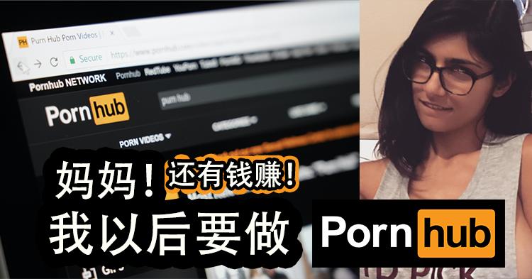 没错!做PornHuber不用露OO,还可以赚钱!