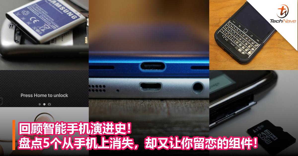 回顾智能手机演进史!盘点5个从手机上消失,却又让你留恋的组件!