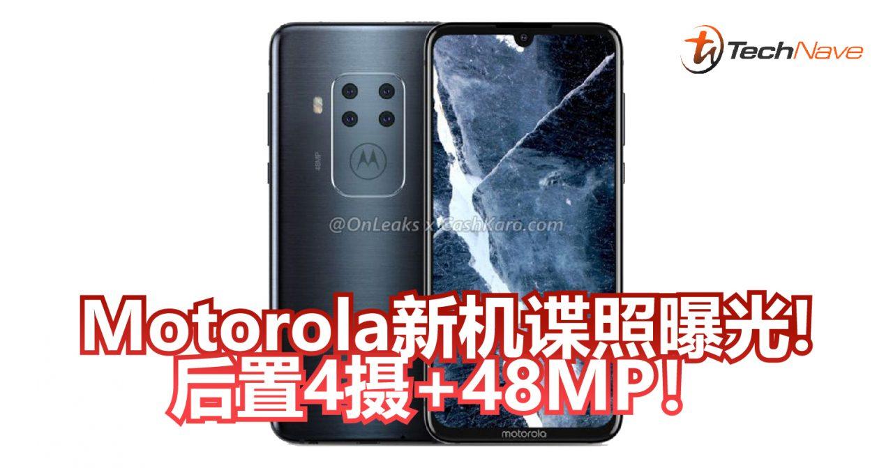 Motorola新机影片曝光!后置4摄+48MP!