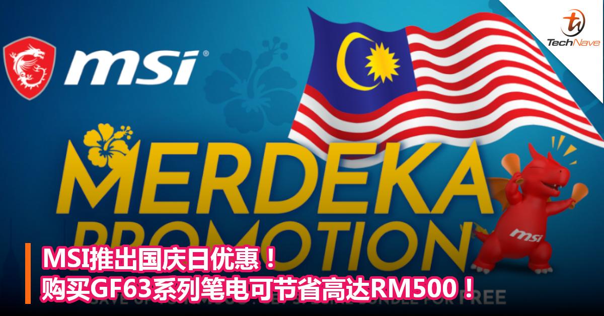 MSI推出国庆日优惠!购买GF63系列笔电可节省高达RM500!