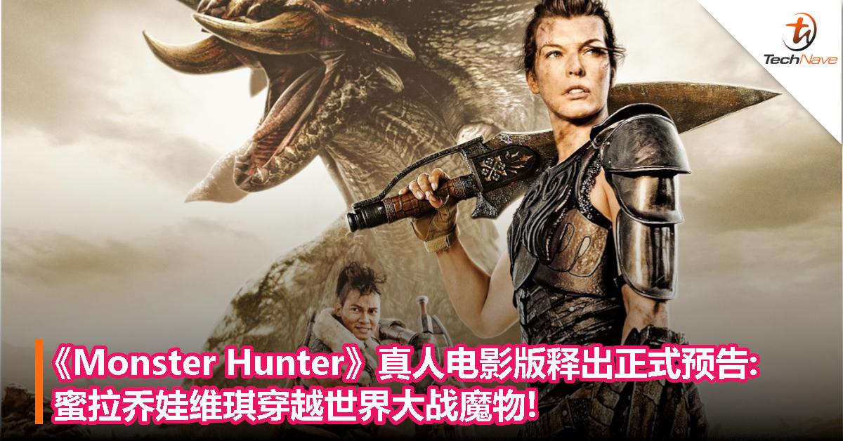 《Monster Hunter》真人电影版释出正式预告:蜜拉乔娃维琪穿越世界大战魔物!