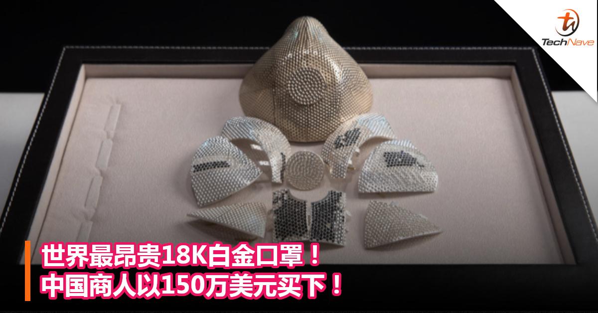 世界最昂贵18K白金口罩!中国商人以150万美元买下!