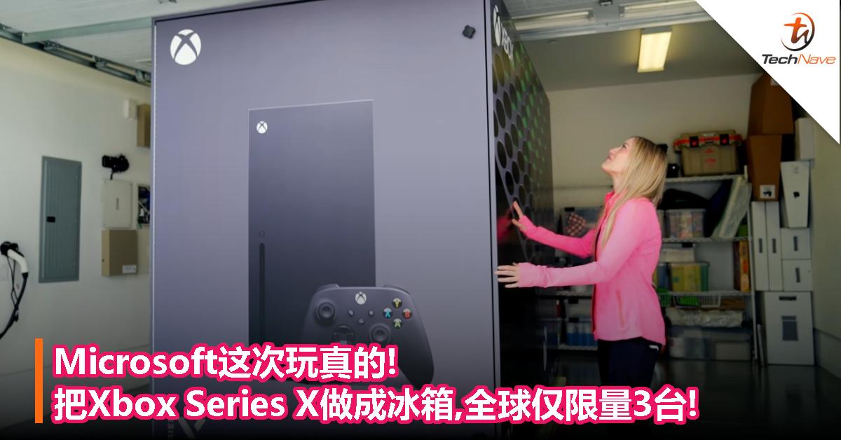 Microsoft这次玩真的!把Xbox Series X做成冰箱,全球仅限量3台!