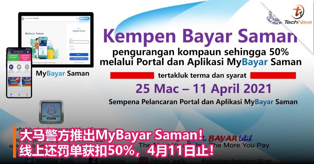 大马警方推出MyBayar Saman!线上还罚单获扣50%,4月11日止!