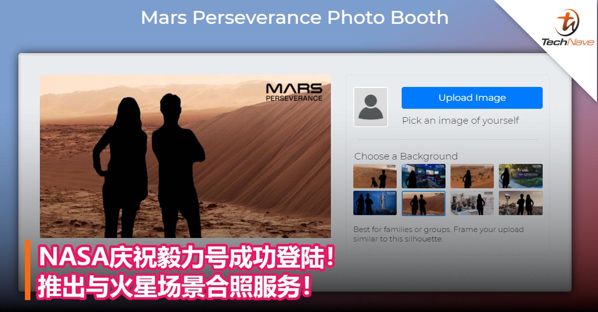 NASA庆祝毅力号成功登陆!推出与火星场景合照服务!