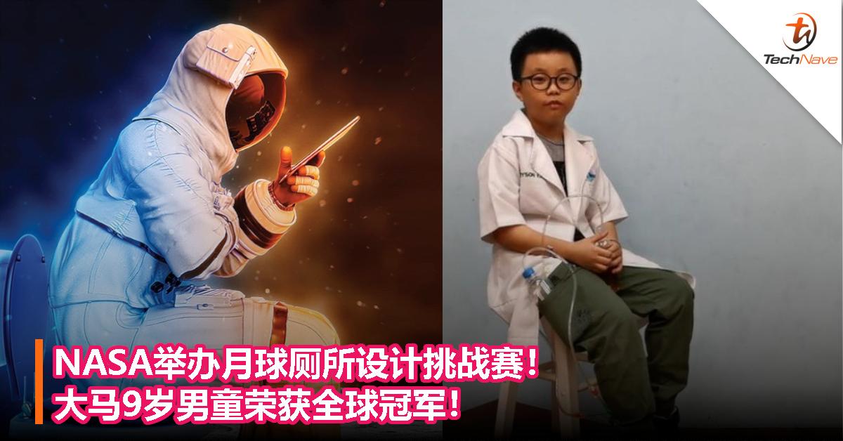 NASA举办月球厕所设计挑战赛!大马9岁男童荣获全球冠军!