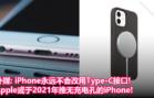 neverusetypeciphone