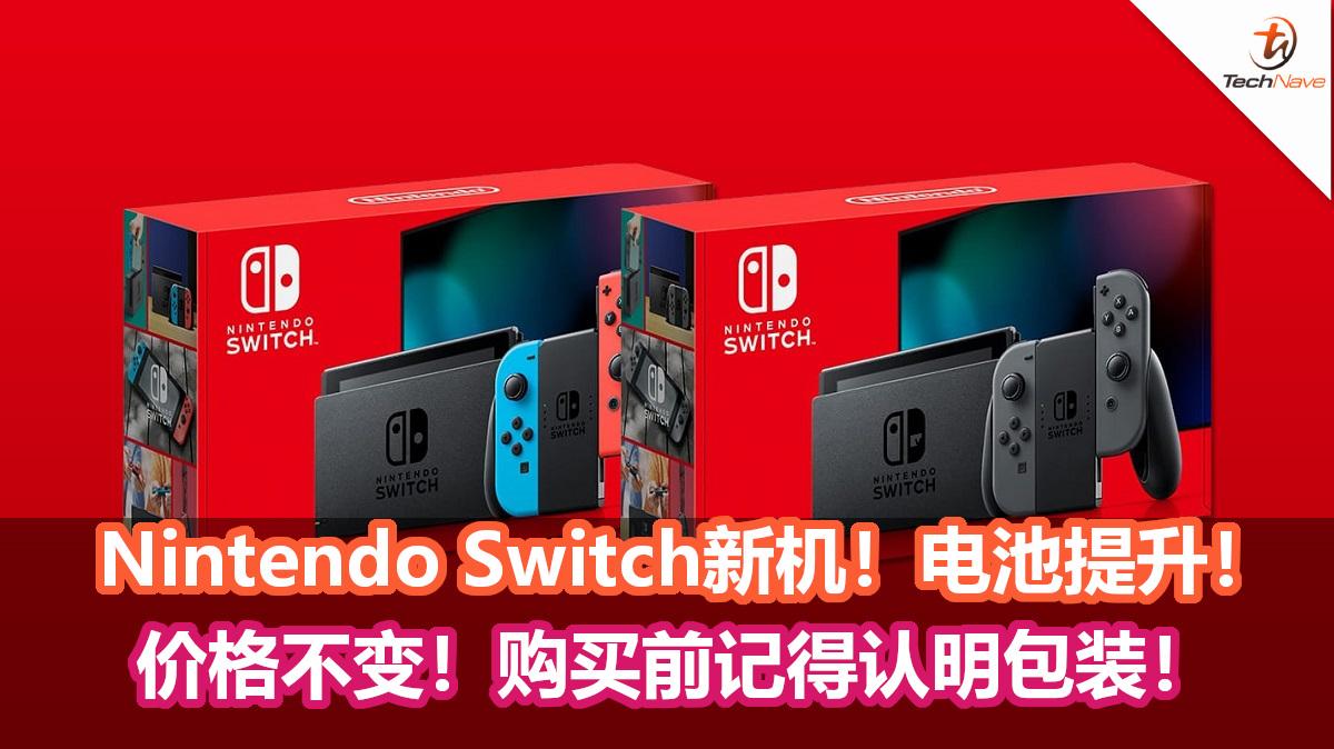 Nintendo Switch新机亮相!续航能力提升40%!价格不变!购买前记得认明包装!