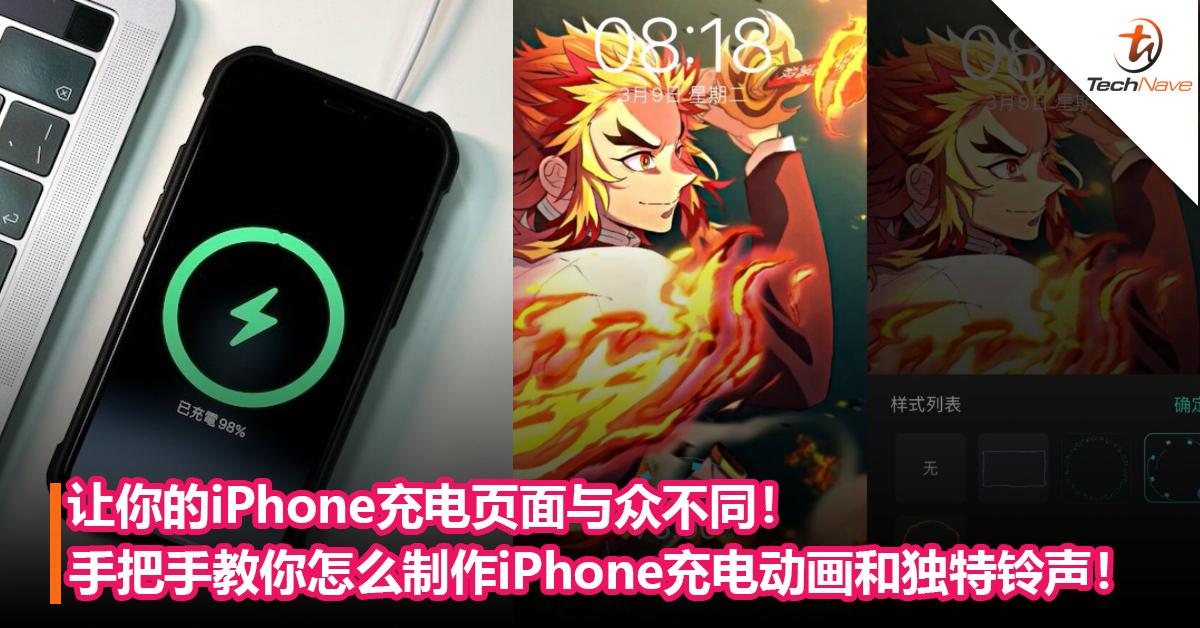 让你的iPhone充电页面与众不同!手把手教你怎么制作iPhone充电动画和独特铃声!