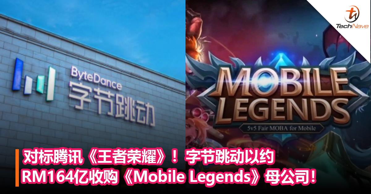 对标腾讯《王者荣耀》!字节跳动以约RM164亿收购《Mobile Legends》母公司!进击游戏领域!