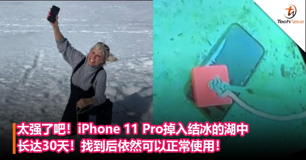 太强了吧!iPhone 11 Pro掉入结冰的湖中长达30天!找到后依然可以正常使用!