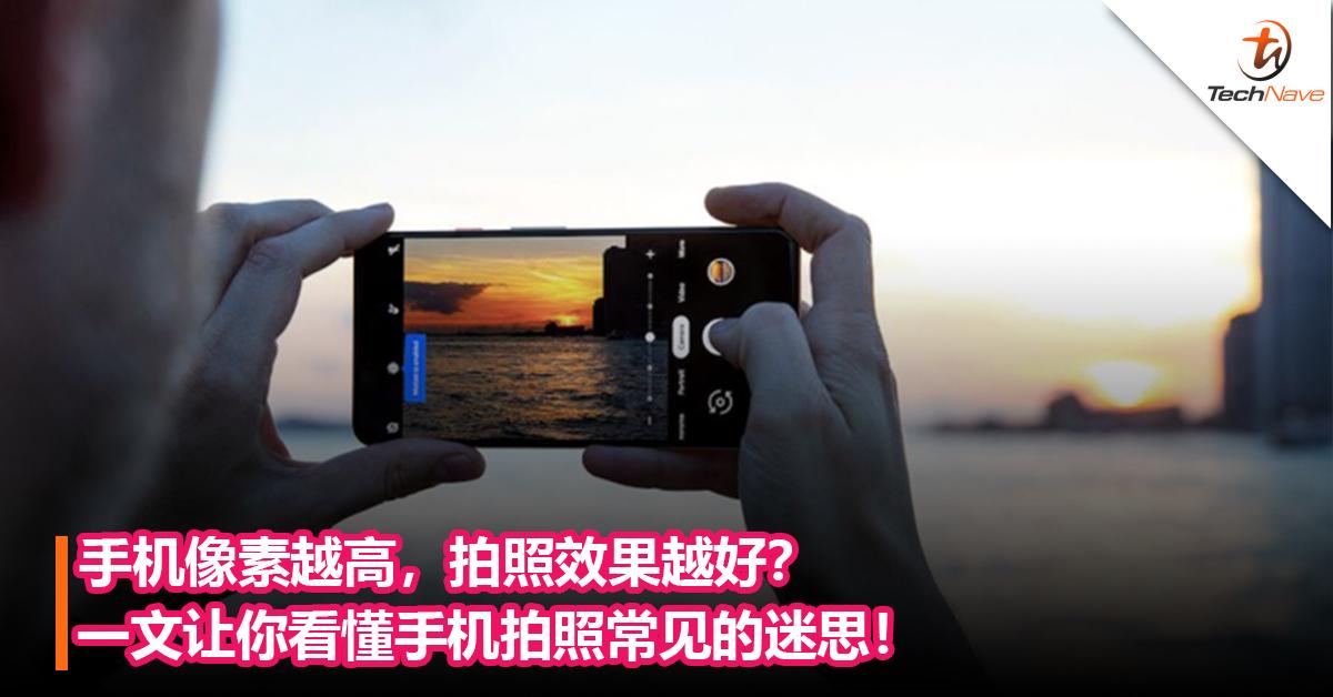 手机像素越高,拍照效果越好?一文让你看懂手机拍照常见的迷思!