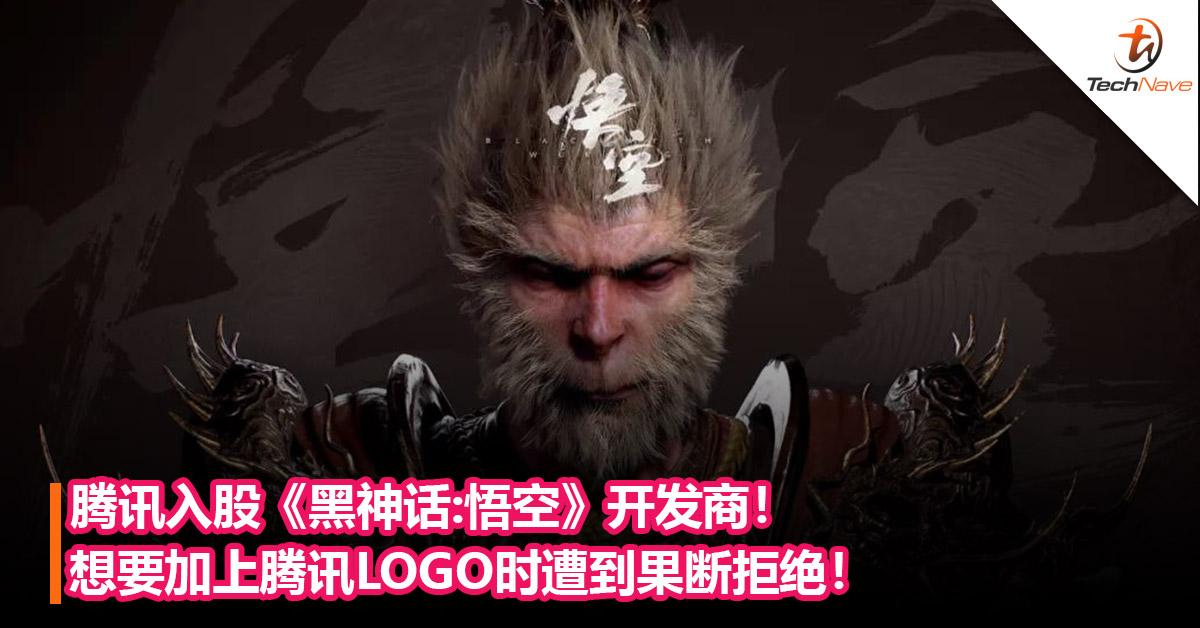腾讯入股《黑神话:悟空》开发商!想要加上腾讯LOGO时遭到果断拒绝!
