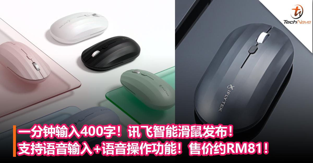 一分钟输入400字!讯飞智能滑鼠发布!支持语音输入+语音操作功能!售价约RM81!