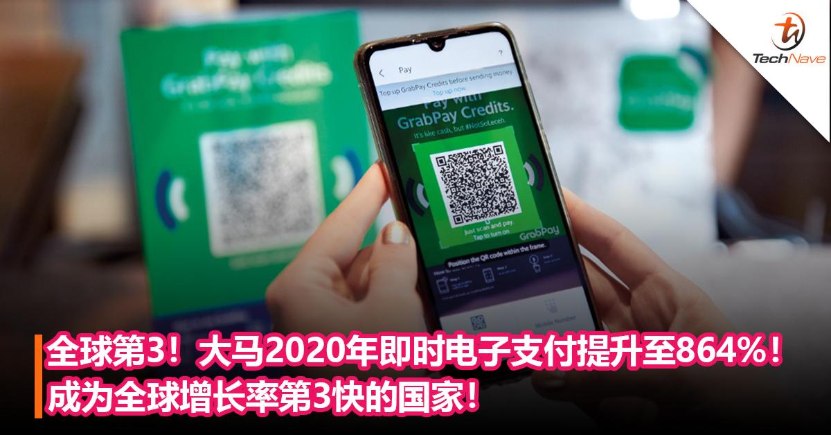 全球第3!大马2020年即时电子支付提升至864%!成为全球增长率第3快的国家!