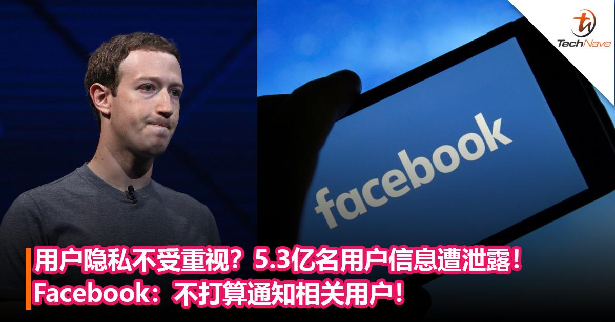 用户隐私不受重视?5.3亿名用户信息遭泄露!Facebook:不打算通知相关用户!
