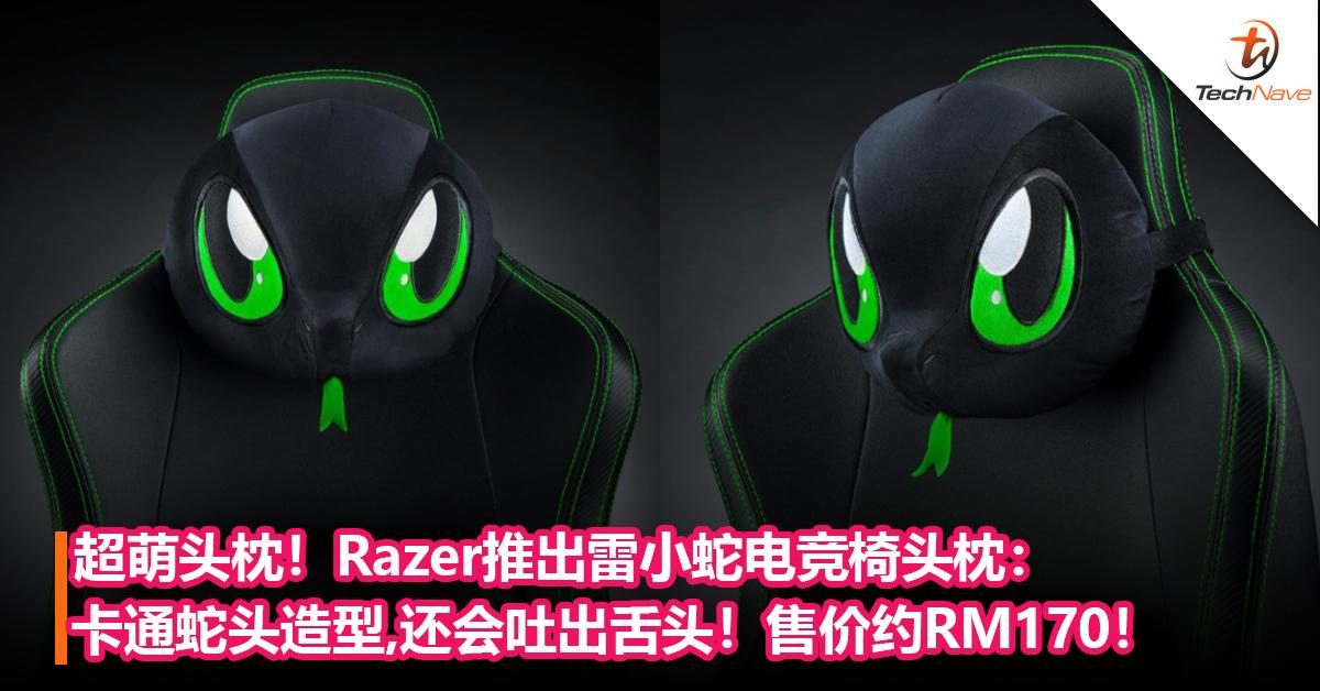 超萌头枕!Razer推出雷小蛇电竞椅头枕:卡通蛇头造型,还会吐出舌头!售价约RM170!
