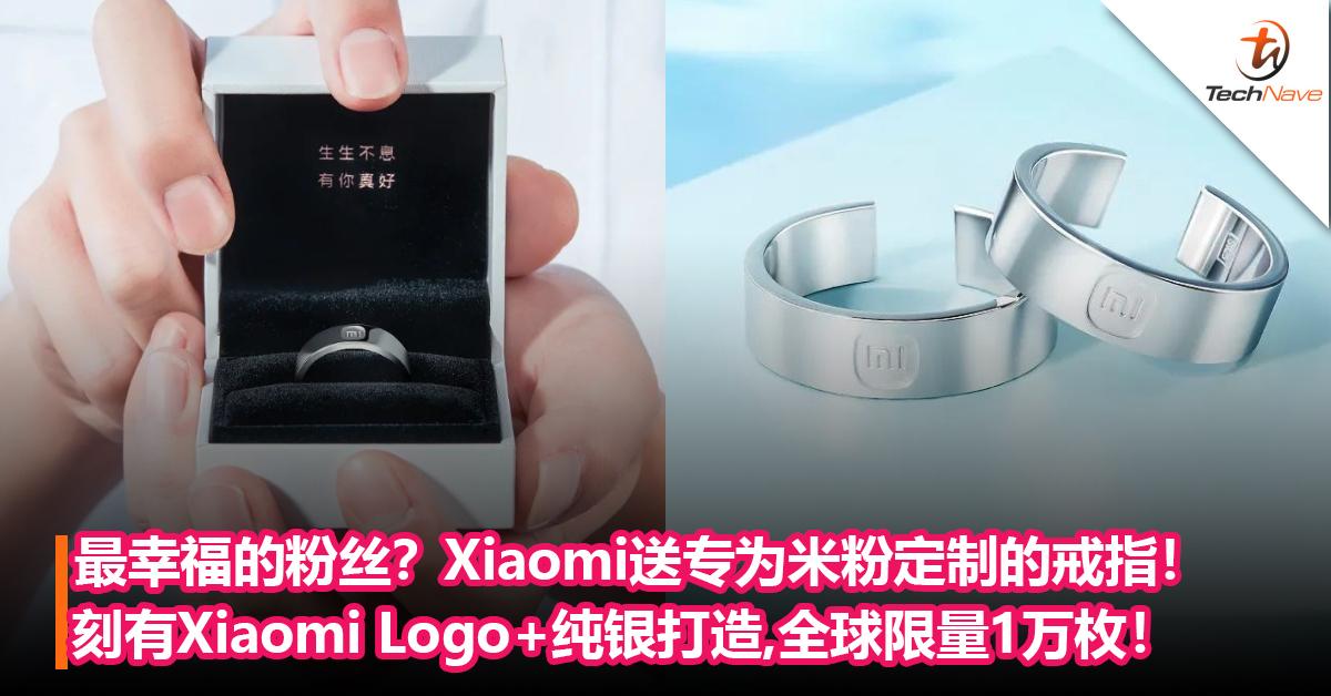 最幸福的粉丝?Xiaomi送专为米粉定制的戒指:刻有Xiaomi Logo+纯银打造!全球限量1万枚!