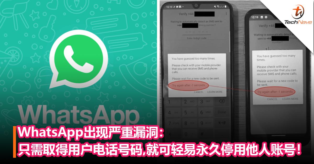 WhatsApp出现严重漏洞:只需取得用户电话号码,就可轻易永久停用他人账号!